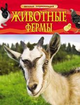купить: Книга Животные фермы. Детская энциклопедия