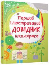 buy: Book Перший ілюстрований довідник школярика
