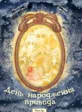 купити: Книга День народження привида