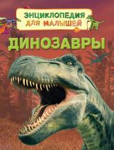 купити: Книга Динозавры. Энциклопедия для малышей