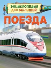 купити: Книга Поезда. Энциклопедия для малышей