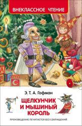 купить: Книга Щелкунчик и мышиный король