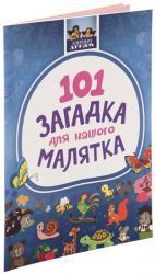 купити: Книга 101 загадка для нашого малятка