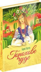 buy: Book Горохове чудо