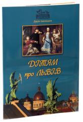 купити: Книга Дітям про Львів