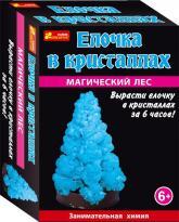 """buy: Set for experiments Набор для опытов """"Елочка в кристаллах (голубая)"""""""