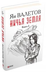 buy: Book Ничья Земля. Книга 2