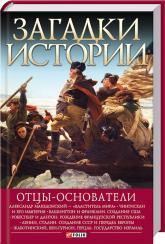 купить: Книга Загадки истории. Отцы-основатели
