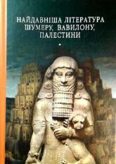 купить: Книга Найдавніша література Шумеру, Вавилону, Палестини