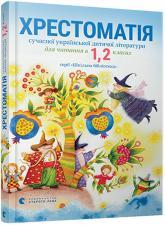 купити: Книга Хрестоматія сучасної української дитячої літератури для читання в 1, 2 класах