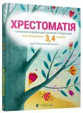 купити: Книга Хрестоматія сучасної української дитячої літератури для читання в 3, 4 класах