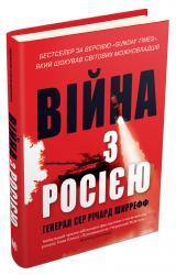купити: Книга Війна з Росією