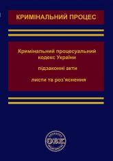 купить: Книга Кримінальний процесуальний кодекс України, підзаконні акти, листи та роз'яснення