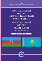 купить: Книга Кримінальний кодекс Азербайджанської Республіки, Кримінальний кодекс Республіки Казахстан