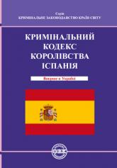 купить: Книга Кримінальний кодекс Королівства Іспанія