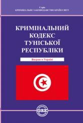 купить: Книга Кримінальний кодекс Туніської Республіки