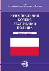 купить: Книга Кримінальний кодекс Республіки Польща
