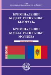 buy: Book Кримінальний кодекс Республіки Білорусь, Кримінальний кодекс Республіки Молдова
