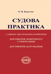 купить: Книга Судова практика у справах про визнання  недійсними  договорів довічного утримання...