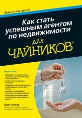 купити: Книга Как стать успешным агентом по недвижимости для чайников
