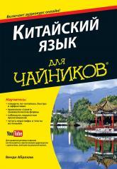купить: Книга Китайский язык для чайников, 2-е  издание (+аудиокурс)