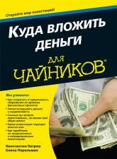 купити: Книга Куда вложить деньги для чайников