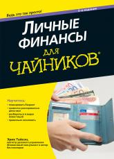 купити: Книга Личные финансы для чайников, 5-е издание