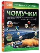 купити: Книга Ілюстрована енциклопедія чомучки