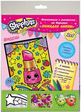 buy: Creativity kit Shopkins. Помадка Липпи. Аппликация и раскраска на бархате