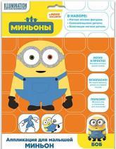 купить: Набор для творчества Миньон. 3D аппликация для малышей