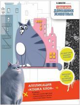 купить: Набор для творчества Тайная жизнь домашних животных. Кошка Хлоя. 3D аппликация