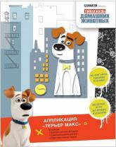 купить: Набор для творчества Тайная жизнь домашних животных. Терьер Макс. 3D аппликация