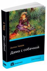 купити: Книга Дама с собачкой