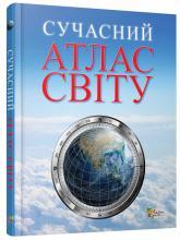 купить: Книга Сучасний атлас світу
