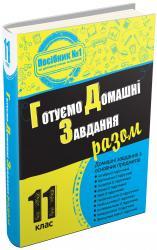 купити: Книга Готуємо домашні завдання разом. 11 клас