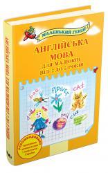 купити: Книга Англійська мова для малюків від 2 до 5 років