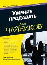 купить: Книга Умение продавать для чайников, 3-е издание