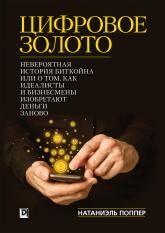 купити: Книга Цифровое золото: невероятная история Биткойна, ил
