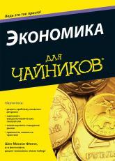 купити: Книга Экономика для чайников
