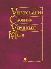 купить: Словарь Універсальний словник української мови