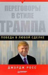 купить: Книга Переговоры в стиле Трампа. Победа в любой сделке