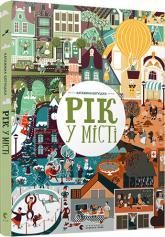 купить: Книга - Игрушка Рік у місті