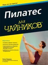 купити: Книга Пилатес для чайников