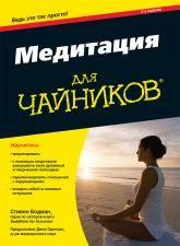 купити: Книга Медитация для чайников, 2-е издание