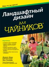 купить: Книга Ландшафтный дизайн для чайников