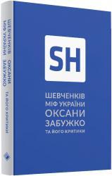 купить: Книга Шевченків міф України