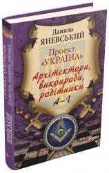 """купити: Книга Проект """"Україна"""". Архітектори, виконроби, робітники"""