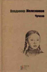 купить: Книга Чучело