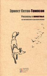 купить: Книга Рассказы о животных  (английский, русский)