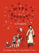 купить: Книга Мэри Поппинс. С иллюстрациями Мэри Шеппард